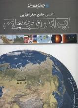 اطلس جامع جغرافیایی ایران و جهان