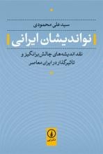 نواندیشان ایرانی (نقد اندیشههای چالشبرانگیز و تأثیرگذار در ایران معاصر)