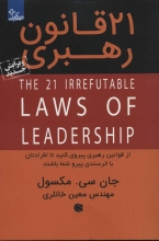 21 قانون رهبری