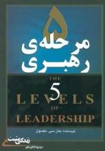 5 مرحلهی رهبری (ترجمه: مهسار مشتاق)