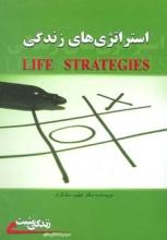 استراتژیهای زندگی