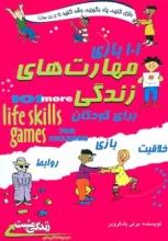 101 بازی مهارتهای زندگی برای کودکان
