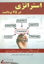 استراتژی در 75 برداشت