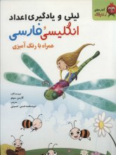 لیلی و یادگیری اعداد انگلیسی و فارسی