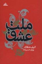 ملت عشق (ترجمه:پوران حسنزاده)