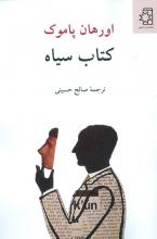 کتاب سیاه (ترجمه: صالح حسینی)(50 درصد تخفیف ویژه)