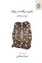 خاری سرگشته در بیابان (دیوان باباطاهر)(50 درصد تخفیف ویژه)