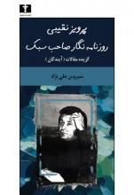 پرویز نقیبی روزنامهنگار صاحبسبک (گزیده مقالات آیندگان)