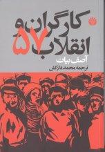 کارگران و انقلاب 57