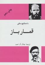 قمارباز (ترجمه: جلال آلاحمد)