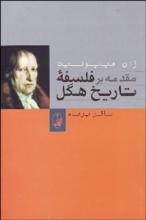 مقدمه بر فلسفهی تاریخ هگل