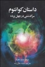 داستان کوانتوم (سرگذشتی در چهل پرده)