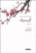 گل صد برگ (مانيوءشُو)(گزیدهای از شعرهای کهن ژاپن)