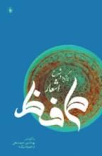 برگزیده و شرح اشعار حافظ