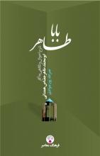 باباطاهر، شرح احوال و نگاهی به آثار ابومحمّد طاهر جصّاص همدانی