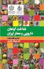 شناخت گیاهان معطر و دارویی ایران