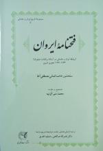 فتحنامهی ایروان ( روابط ایران و عثمانی در آستانهی برافتادن صفویان)