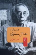 گفتگو با جلال ستاری