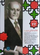 انقلاب اسلامی ایران (1)(مجموعه آثار بازرگان 22)