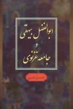 ابوالفضل بیهقی و جامعهی غزنوی