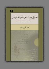 تحلیل وزن شعر عامیانه فارسی