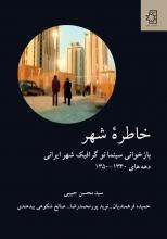 خاطرهی شهر(بازخوانی سینماتوگرافیک شهر ایرانی دهههای 1350-1340)