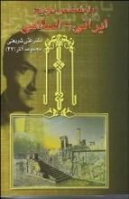 بازشناسی هویت ایرانی اسلامی (مجموعه آثار 27)