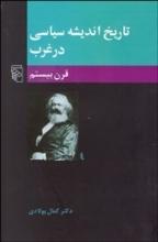 تاریخ اندیشه سیاسی در غرب (3) قرن بیستم