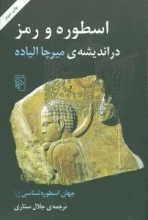 جهان اسطورهشناسی(6) اسطوره و رمز در اندیشهِی میرچا الیاده