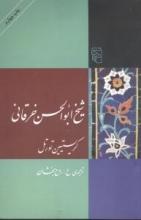 شیخ ابوالحسن خرقانی