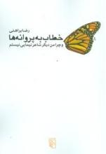 خطاب به پروانهها (و چرا من دیگر شاعر نیمایی نیستم )