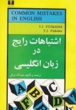 اشتباهات رایج در زبان انگلیسی