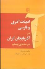ادبیات آذری و فارسی در آذربایجان ایران در سدهی بیستم