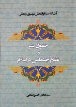 حقوق بشر و نظام اجتماعی در اسلام