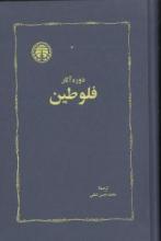 دوره آثار فلوطین (2جلدی)