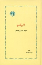 آلبر کامو