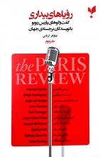رویاهای بیداری (دفتر دوم)(گفتوگوهای پاریس ریویو با نویسندگان برجستهی جهان)