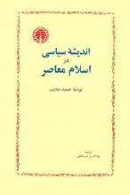 اندیشهی سیاسی در اسلام معاصر