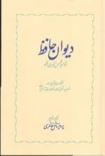 دیوان حافظ (2جلدی)(به تصحیح ناتل خانلری)
