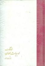 فرهنگ ادبیات جهان