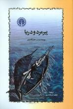 پیرمرد و دریا (ترجمه: نجف دریابندری)