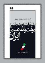 طبقات اجتماعی، دولت و انقلاب در ایران