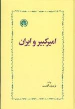 امیرکبیر و ایران
