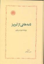 نامههایی از تبریز