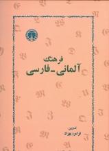 فرهنگ آلمانی - فارسی