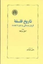 تاریخ فلسفهی قرون وسطی و دورهی تجدد