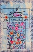 گلی از بوستان (سعدینامه)
