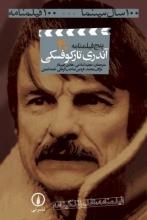 پنج فیلمنامه از آندری تارکوفسکی 40 (100فیلمنامه)
