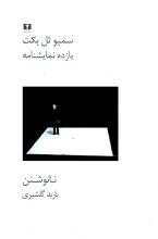 یازده نمایشنامه