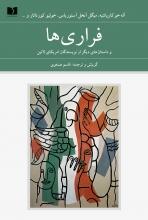 فراریها و داستانهای دیگر از نویسندگان آمریکای لاتین (مجموعه هفتاد و دو ملت 3)